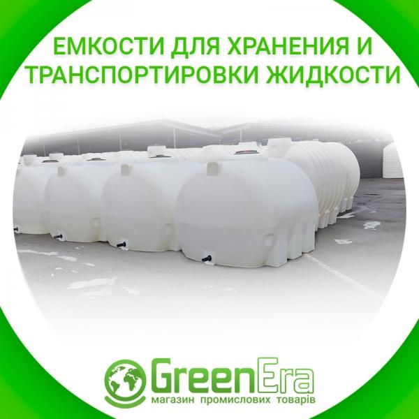 Емкости для хранения и транспортировки жидкости