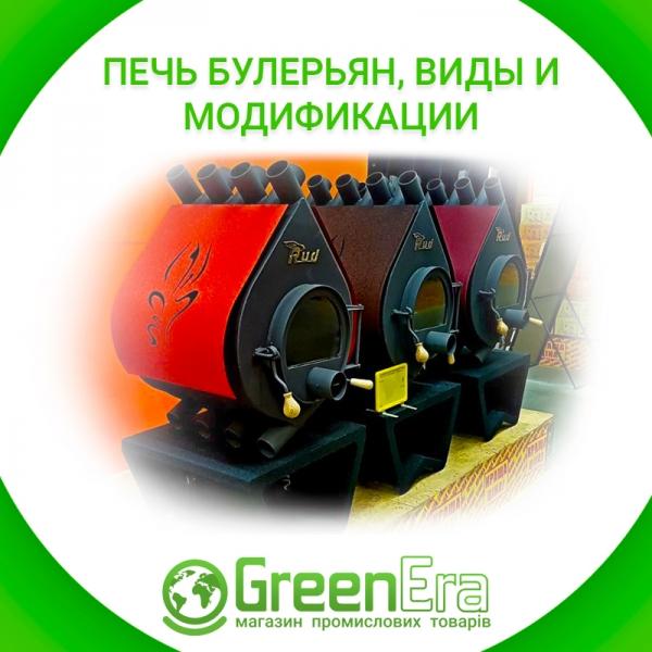 Печь булерьян, виды и модификации