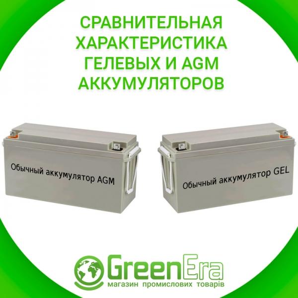 Сравнительная характеристика гелевых и AGM аккумуляторов