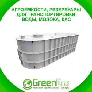 Агро емкости, резервуары для транспортировки воды, молока, КАС