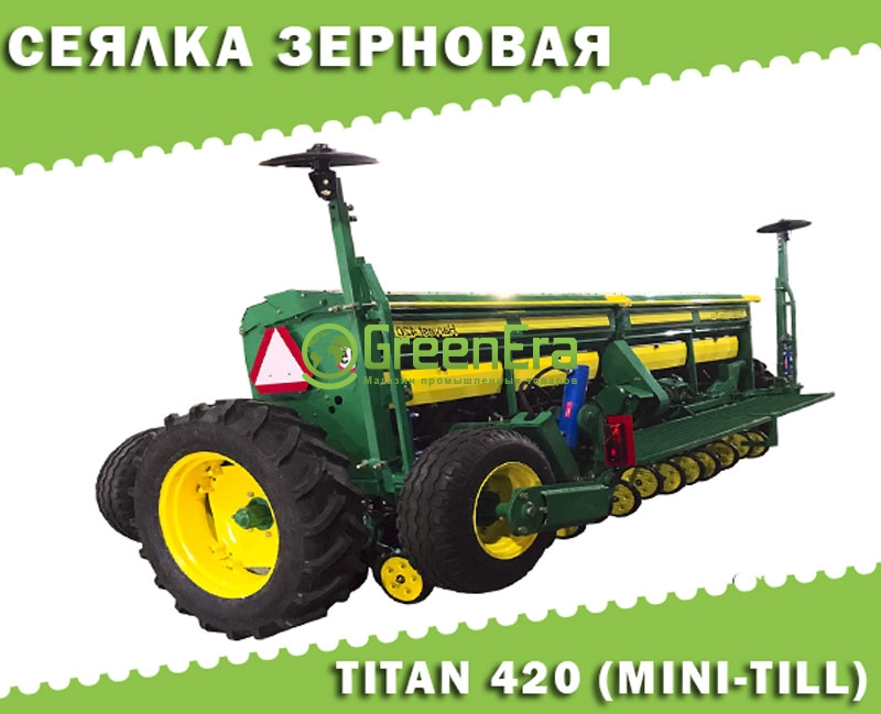 Сеялка зерновая TITAN 420 (mini-till)