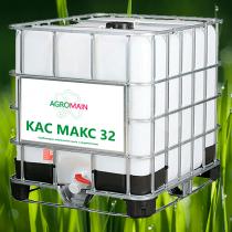 КАС-МАКС 32 AGROMAIN с активным укоренителем