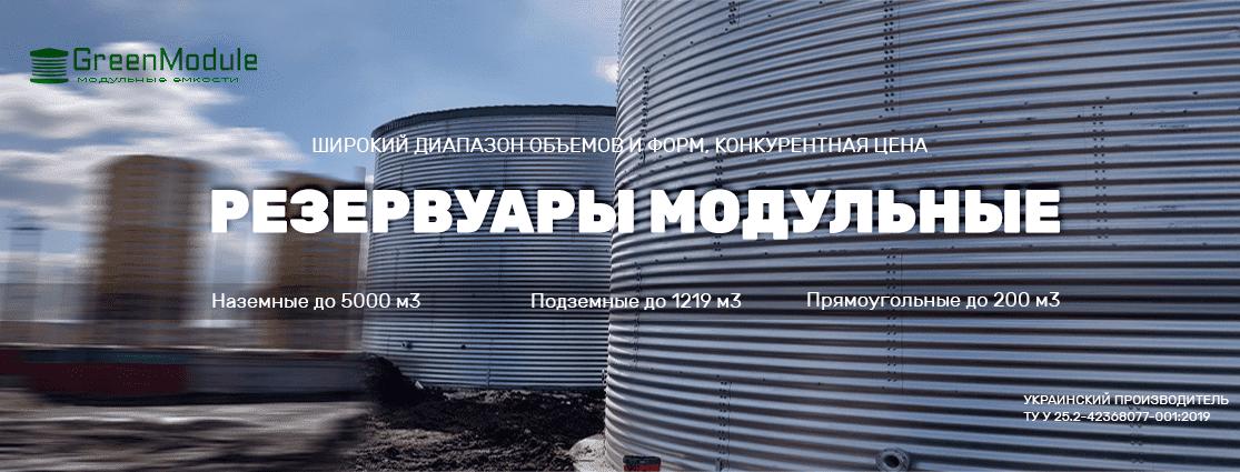 Модульные резервуары ГринМодуль