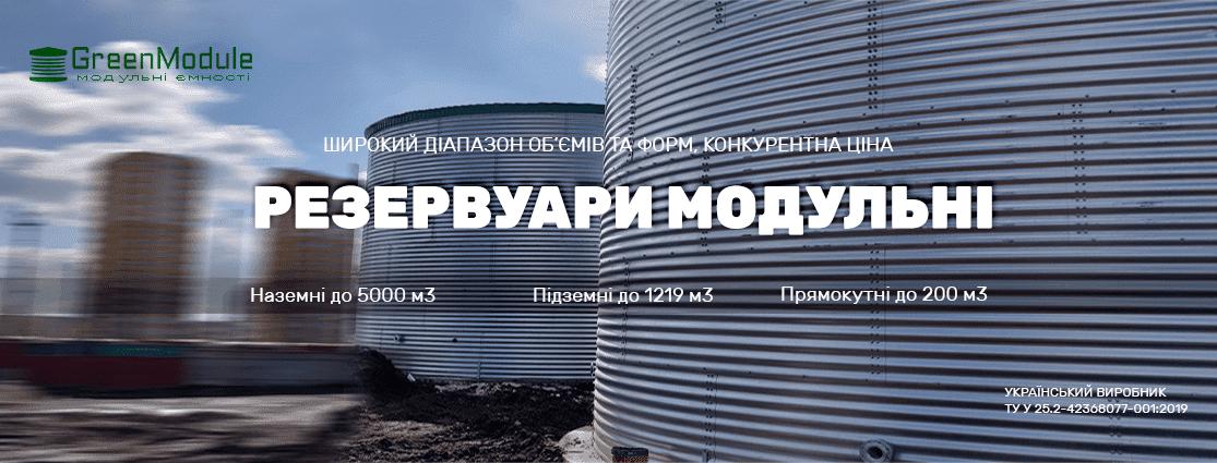 Модульний резервуар ГрінМодуль